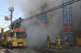 عشرات القتلى في حريق يلتهم مستشفى في كوريا الجنوبية
