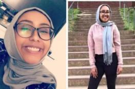 ضرب فتاة مسلمة حتى الموت في فرجينيا