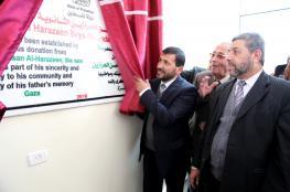 التعليم بغزة تفتتح مدرسة حسن الحرازين الثانوية