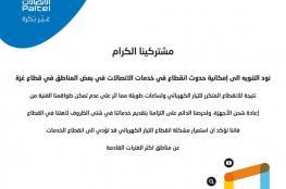 الاتصالات تحذر من توقف خدماتها في غزة
