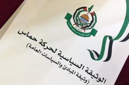 """وسم """"#وثيقة_حماس"""" يجتاح مواقع التواصل الاجتماعي"""