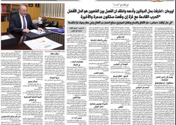 غضب واسع من صحيفة القدس لإجرائها حواراً مع ليبرمان