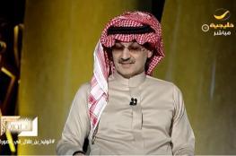 """حديث مثير من الوليد بن طلال عن """"الريتز"""" وابن سلمان"""