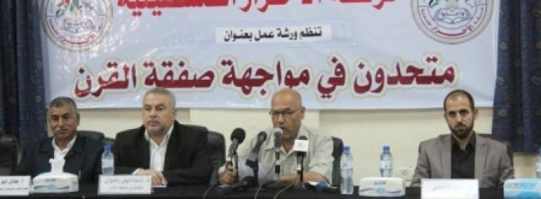 """فصائل بغزة تدعو لتبني استراتيجية موحّدة لمواجهة """"صفقة القرن"""""""