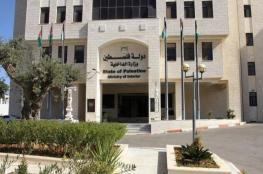 أول تعقيب من داخلية رام الله حول تجميد حسابات جمعيات خيرية بغزة