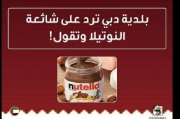 بلدية دبي ترد على شائعة خطورة شوكولاتة النوتيلا