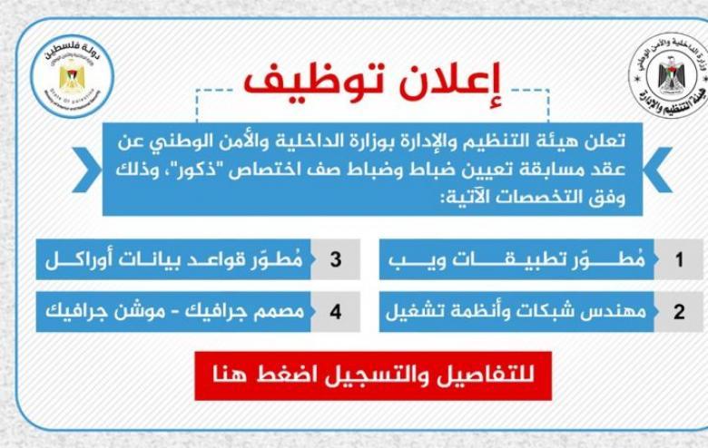 """مرفق رابط التسجيل.. """"الداخلية"""" بغزة تعلن عن وظائف"""