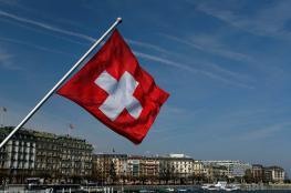 """صحيفة عبرية: سويسرا تمول إجراءات قانونية ضد """"إسرائيل"""""""