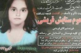 إيراني يغتصب طفلة أفغانية ثم يذيبها بالاسيد