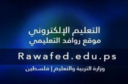 التعليم بغزة: روافد التعليمية تحقق إنجازًا عالميًّا في التعلم الإلكتروني