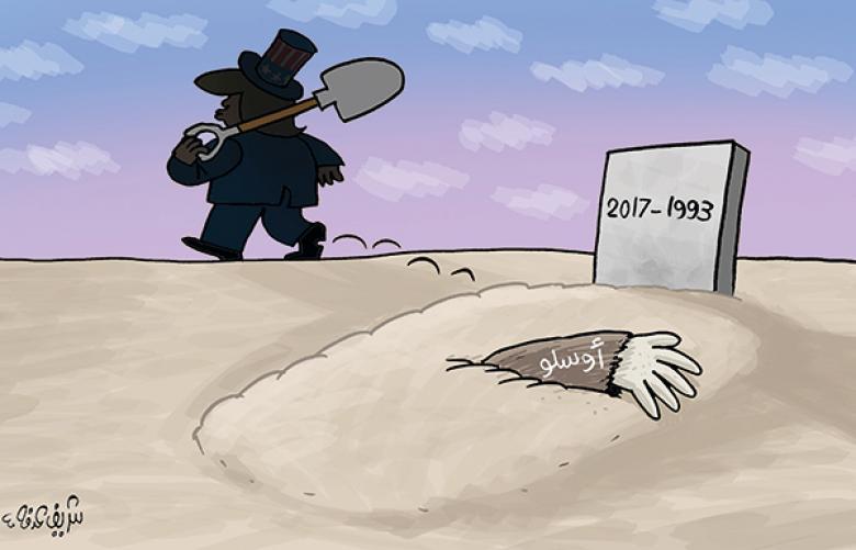 اتفاق أوسلو.. دروس للحاضر والمستقبل