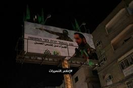 لافتة بالنصيرات تحمل تهديدا للاحتلال ردًا على اغتيال فقها