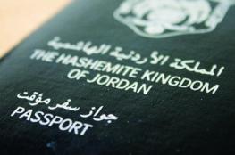 الأردن يوافق على رفع مدة جواز السفر والهوية لأبناء غزة