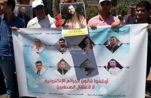 وقفة برام الله رفضًا لاعتقال السلطة للصحفيين