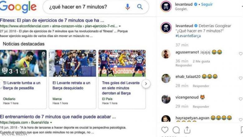 """بصورة """"غوغل"""".. ليفانتي يسخر من برشلونة بعد كارثة الـ7 دقائق"""