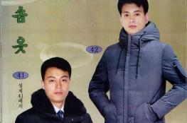 """ملابس """"مضادة للجوع"""".. أزياء كورية شمالية تشعل حملة سخرية"""