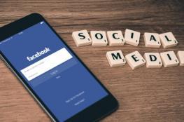 دراسة: حسابك على فيسبوك يكشف مشاكلك الصحية
