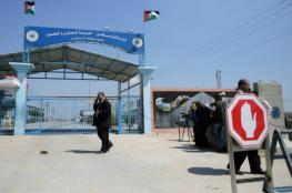 تعرف على حالة المعابر في قطاع غزة اليوم الخميس