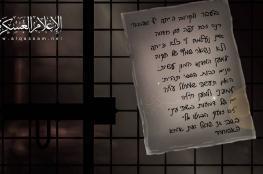 القسام يوجه رسالة لأهالي الجنود الاسرى الإسرائيليين
