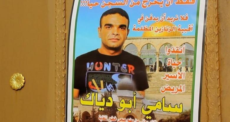 """نقل الأسير المريض """"أبو دياك"""" إلى المستشفى لتدهور حالته الصحية"""