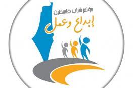 """شباب فلسطينيون يشاركون بمؤتمر """"إبداع وعمل"""" ببيروت"""