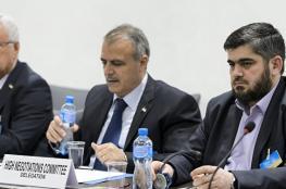 المعارضة السورية تقرر المشاركة في اجتماع أستانة