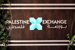 مؤشر بورصة فلسطين ينخفض بنسبة 0.03%