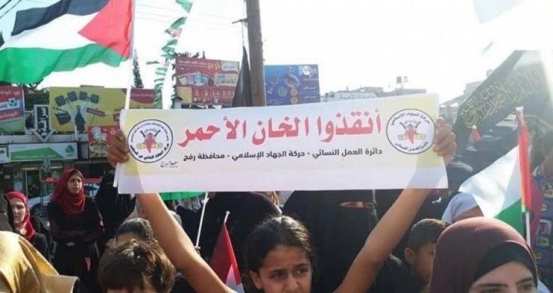 الجهاد: الخان الأحمر أرض فلسطينية عربية إسلامية لن نتنازل عنها