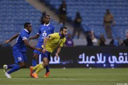 النصر يسقط الهلال ويتأهل لنهائي كأس ولي العهد