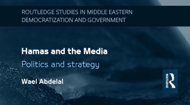 حماس والإعلام.. السياسة والاستراتيجيا