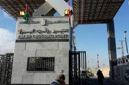 """إعلان مهم من """"داخلية غزة"""" بشأن معبر رفح"""