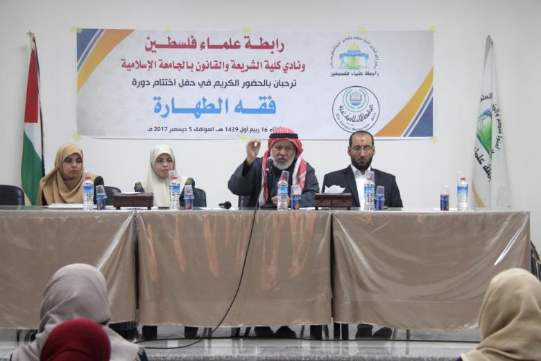 رابطة علماء فلسطين تختتم دورة في فقه الطهارة بالتعاون مع الجامعة الإسلامية