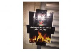 الاحتلال يلصق منشورات تحذر من التعامل مع طلبة الكتلة الإسلامية