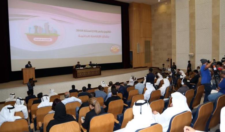 وزارة الداخلية القطرية: هذه هي إجراءات منح الإقامة الدائمة