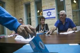 مطالبات بالتحقيق في أعمال تزوير للانتخابات الإسرائيلية
