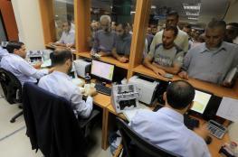 المالية تعلن بدء صرف دفعة مالية لموظفي غزة غدا