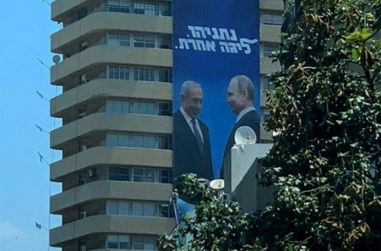 """""""نتنياهو"""" وبوتين داخل لافتة عملاقة وسط """"تل أبيب"""""""