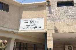 افتتاح مراكز طبية وصحية في طولكرم