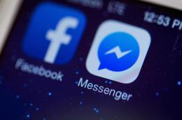"""عطل مفاجئ في تطبيق """"فيسبوك ماسنجر"""""""