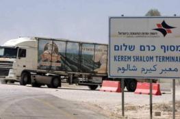 الاحتلال يستأنف فتح معبر كرم أبو سالم