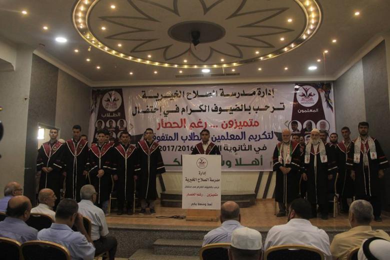 مدرسة الصلاح تنظم حفل تكريم للمعلمين والطلاب المتفوقين