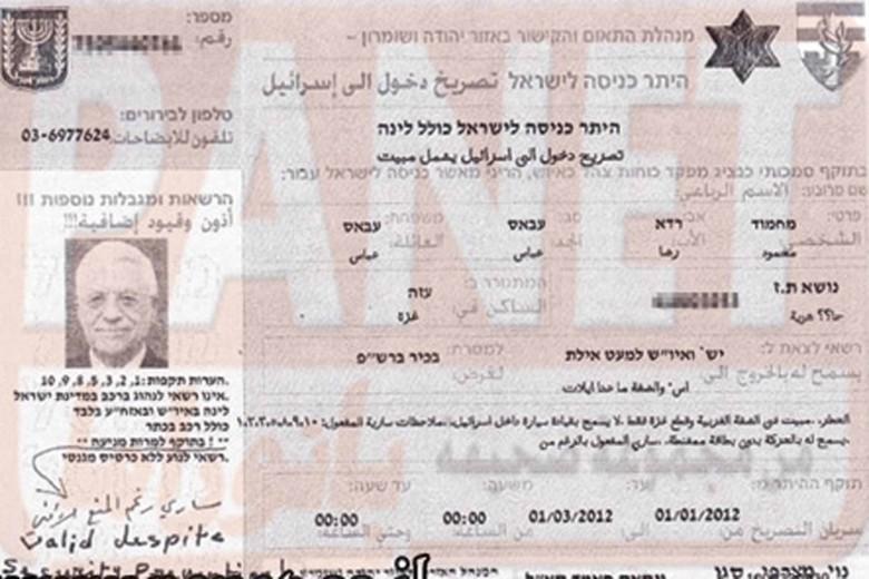 """تعرف على قائمة """"فتح"""" لبطاقات (VIP) الإسرائيلية"""