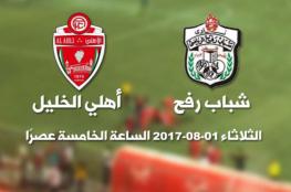 شباب رفح VS أهلي الخليل