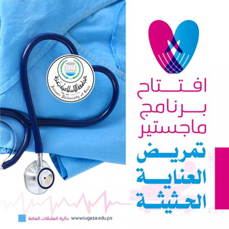"""افتتاح برنامج ماجستير """"تمريض العناية الحثيثة"""" بالجامعة الإسلامية"""