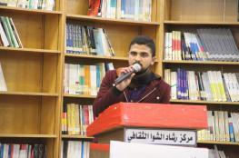 """""""الثقافة"""" بغزة تُنظم أمسية """"بوح البلال"""" الشعرية"""