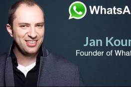 مؤسس واتساب باع أكثر من نصف أسهمه في فيس بوك