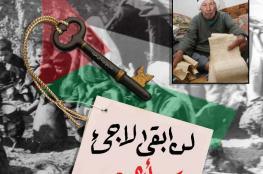 فلسطين تنتصر لفلسطين