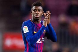 ديمبلي يحسم مصيره مع برشلونة