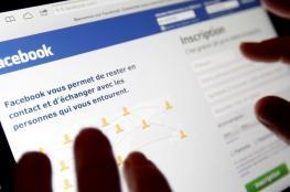 هيئة مراقبة فرنسية تغرم فيسبوك