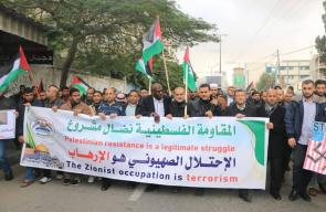 مسيرات بغزة رفضاً لإدانة